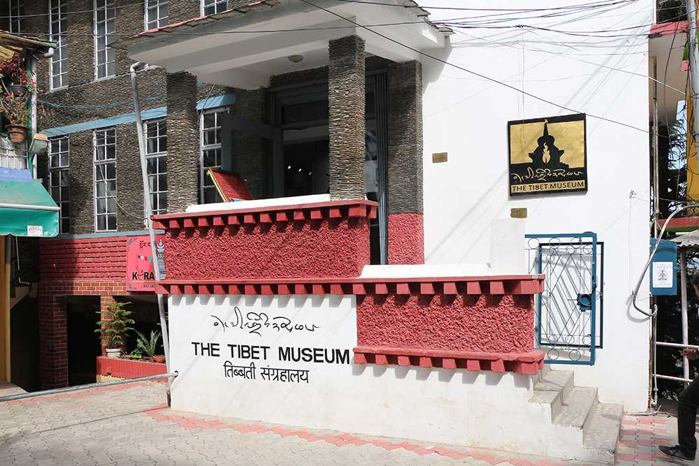 тибетский музей Маклеодгандж
